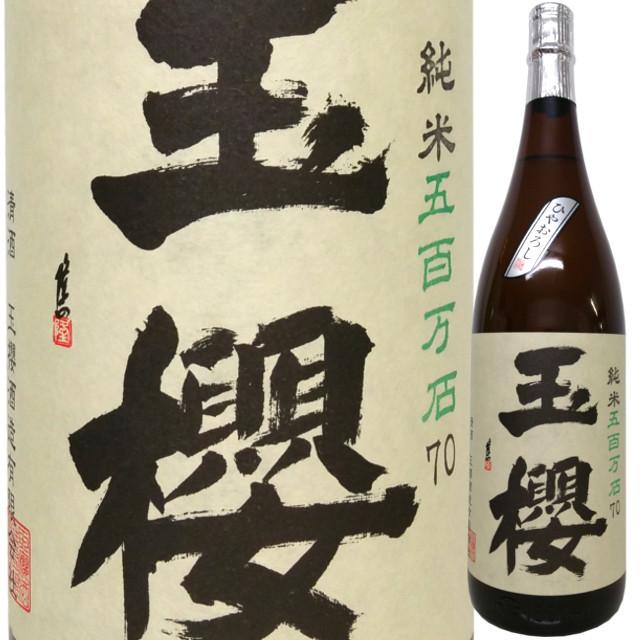 玉櫻 純米 ひやおろし 銀短冊 28BY 1800ml