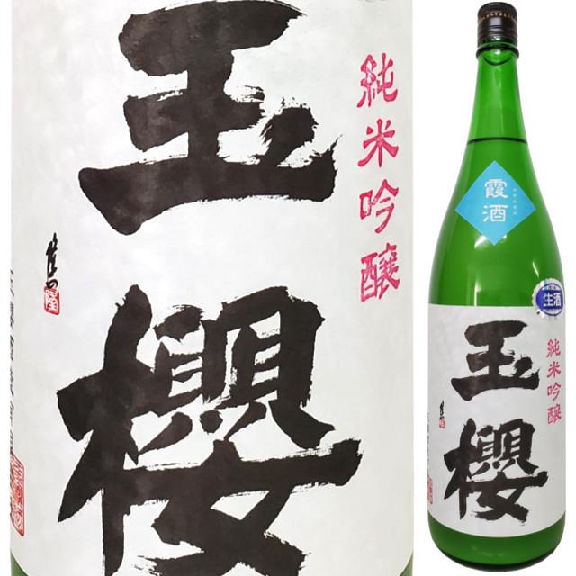 玉櫻 純米吟醸 霞酒生 五百万石 R1BY 1800ml