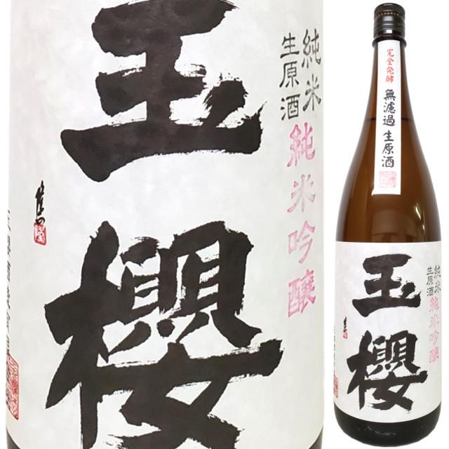 玉櫻 純米吟醸 無濾過生原酒 五百万石 R1BY 1800ml