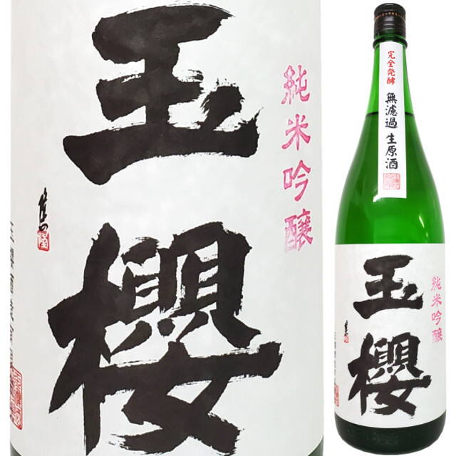 玉櫻 純米吟醸 無濾過生原酒 五百万石 1800ml
