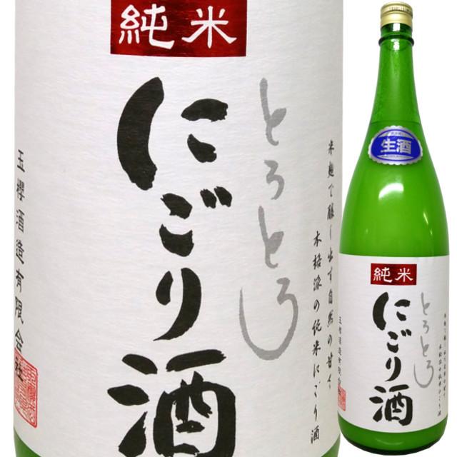 【クール便必須】 玉櫻 純米 とろとろ にごり酒 (生)  1800ml