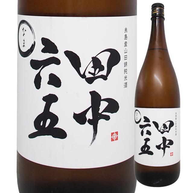 (生酒) 田中六五 純米生酒 糸島産一等米山田錦 1800ml