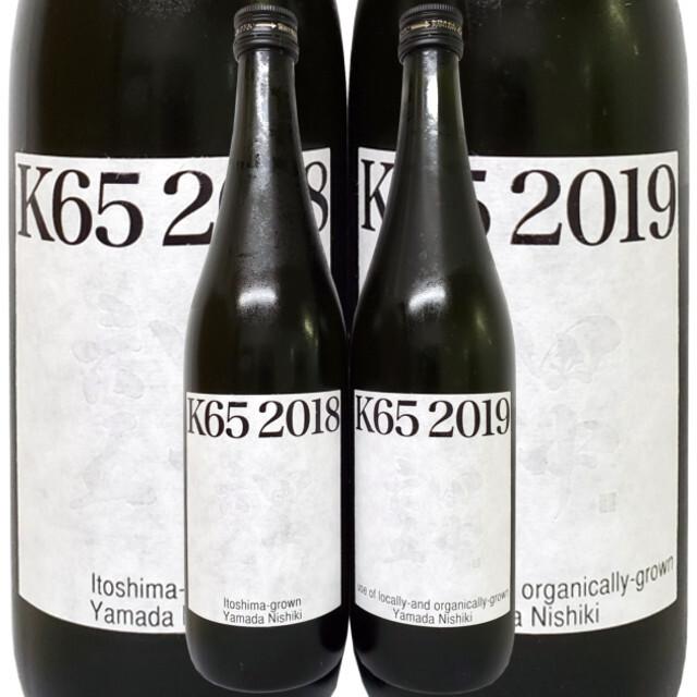 田中六五 きもと純米酒 K65(ケイろくじゅうご) 2018 & 2019 720ml×2本セット