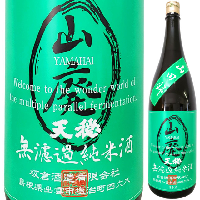 天穏 山廃純米無濾過原酒 H30BY  1800ml