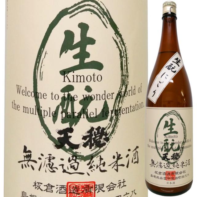 天穏 きもとにごり (その他の醸造酒) 1800ml
