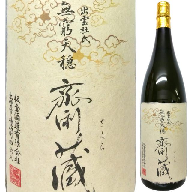 無窮天穏 齋蔵(さくら) きもと純米大吟醸 佐香錦  1800ml