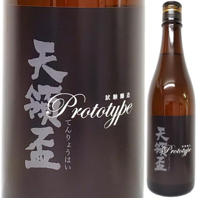 天領盃 Prototype (生) 試験醸造酒 720ml