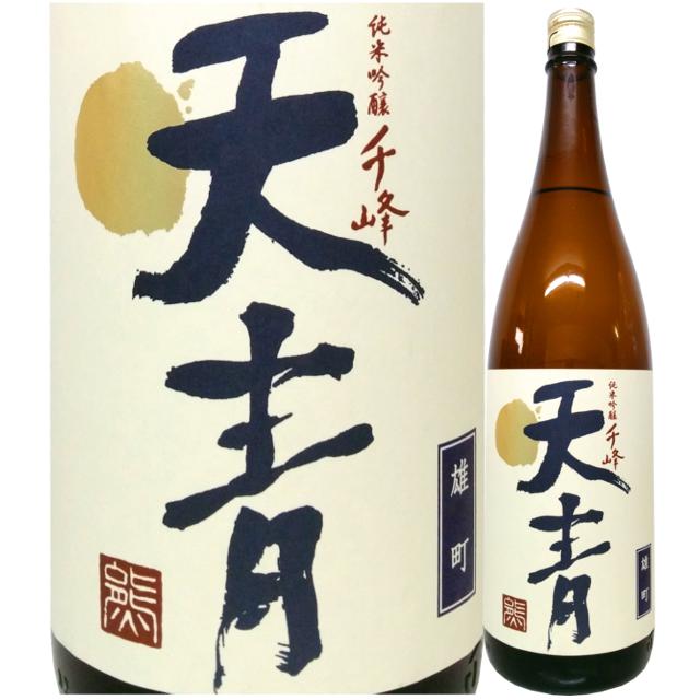 天青 純米吟醸 「千峰」  雄町 1800ml