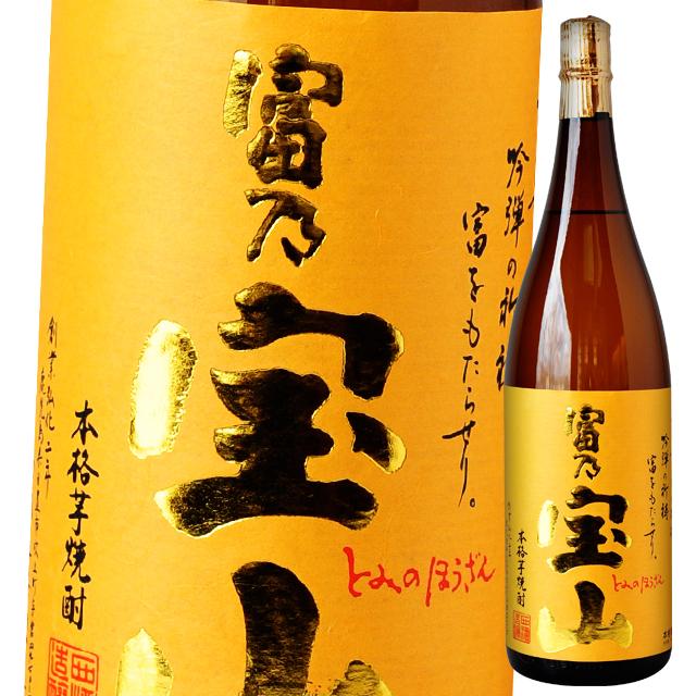 「焼酎 富乃宝山」の画像検索結果