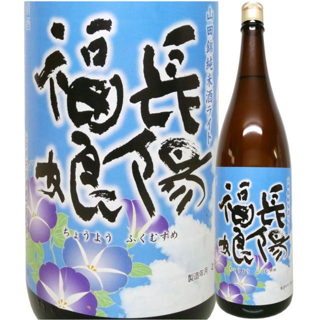 長陽福娘 山田錦純米酒ライト 1800ml