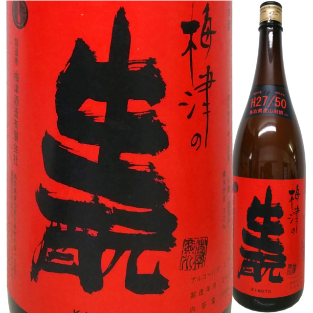 H27/50 梅津のきもと 純米原酒 山田錦 1800ml