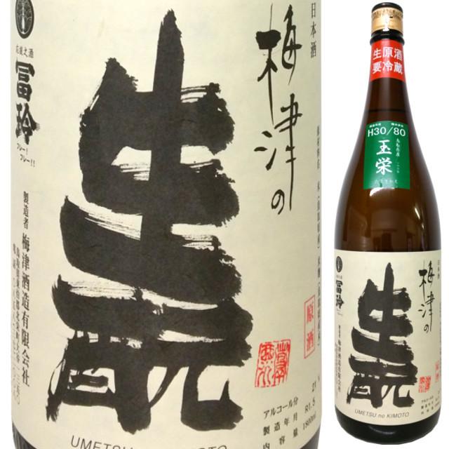 H30/80 梅津のきもと 純米生原酒 玉栄 1800ml