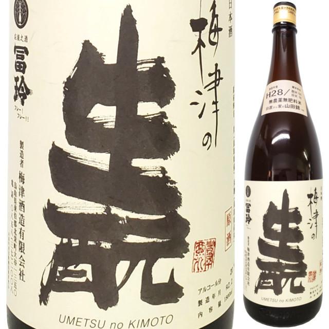 梅津のきもと 自然米の酒 1800ml