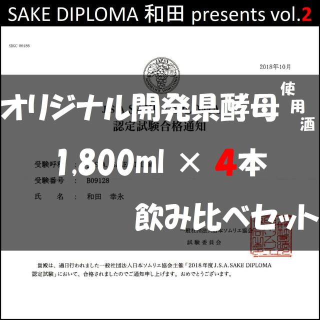 SAKE DIPLOMA 和田 presents vol.2  オリジナル開発県酵母使用酒  1800ml×4本飲み比べセット