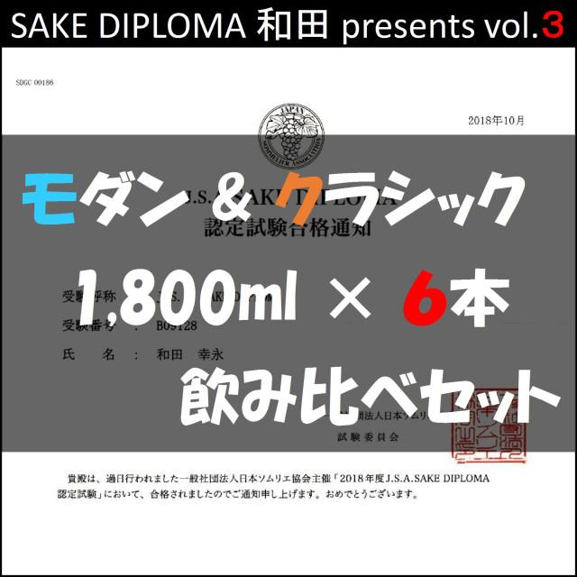 SAKE DIPLOMA 和田 presents vol.3  モダン&クラシック 1800ml×6本飲み比べセット