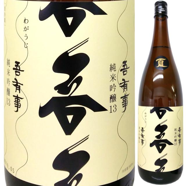 吾有事(わがうじ) 純米吟醸 13 H30BY 1800ml