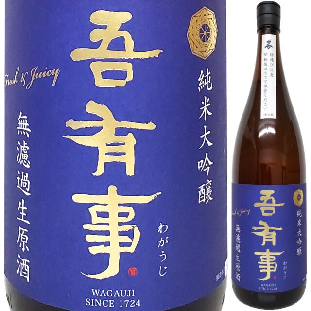 吾有事(わがうじ) fresh&juicy 純米大吟醸 無濾過生原酒 青ラベル 1800ml