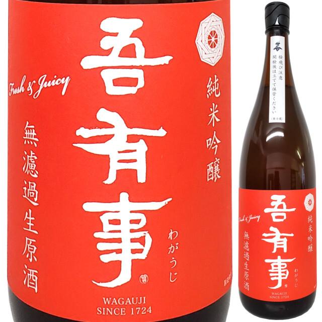 吾有事(わがうじ) fresh&juicy 純米吟醸 無濾過生原酒 赤ラベル 1800ml