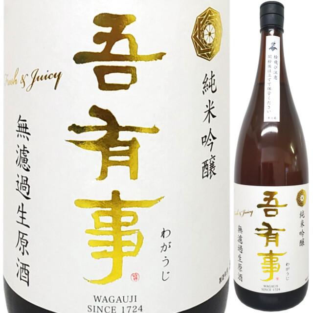 吾有事(わがうじ) fresh&juicy 純米吟醸 無濾過生原酒 白ラベル 1800ml