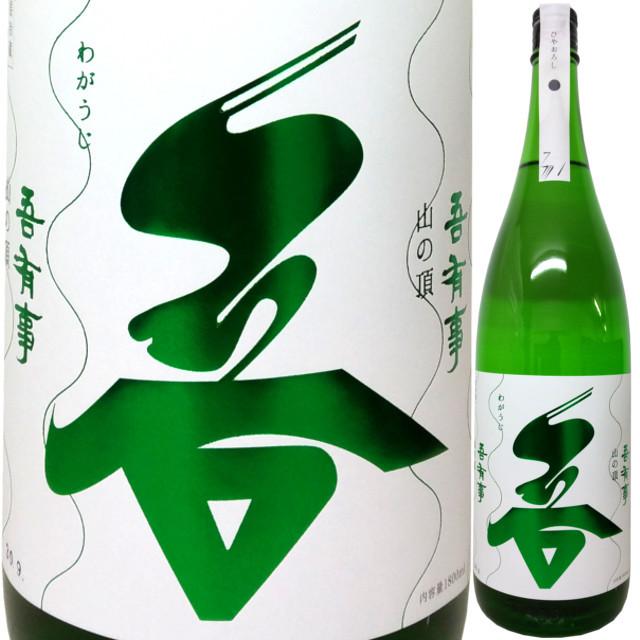 吾有事(わがうじ) 純米吟醸 山の頂 ひやおろし 1800ml