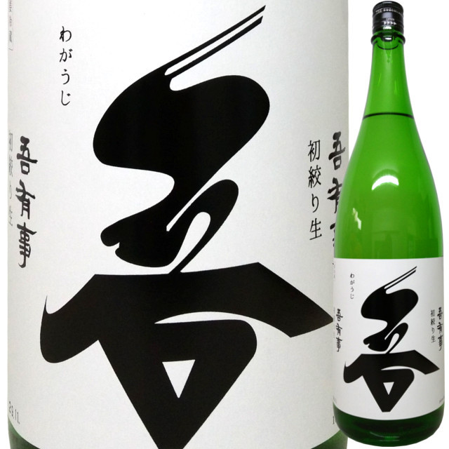 吾有事(わがうじ) 純米吟醸 初絞り生 1800ml