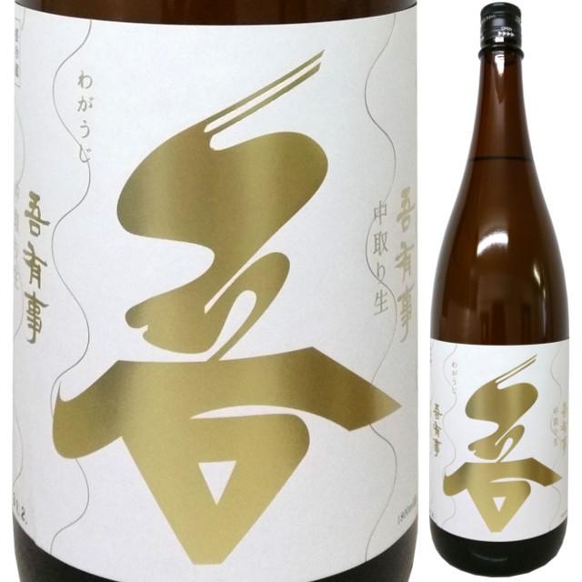 吾有事(わがうじ) 純米吟醸 中取り生 1800ml