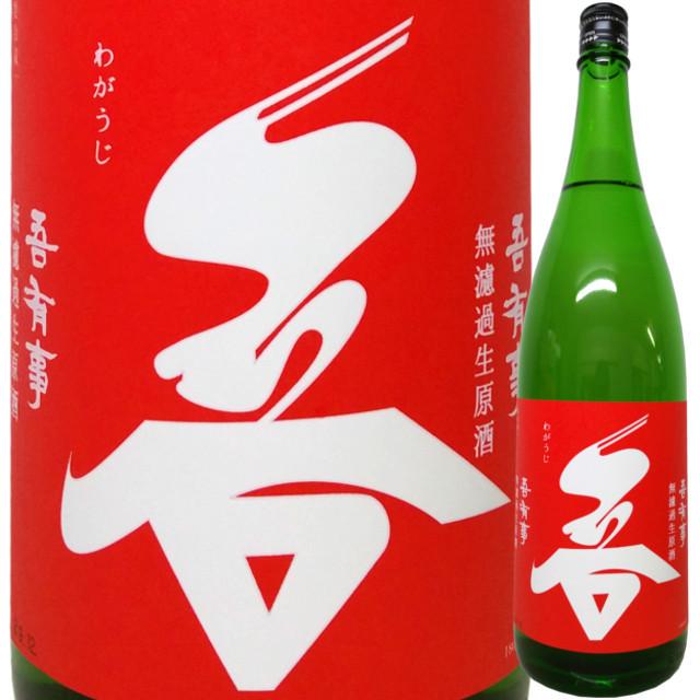 吾有事(わがうじ) 純米 無濾過生原酒 1800ml