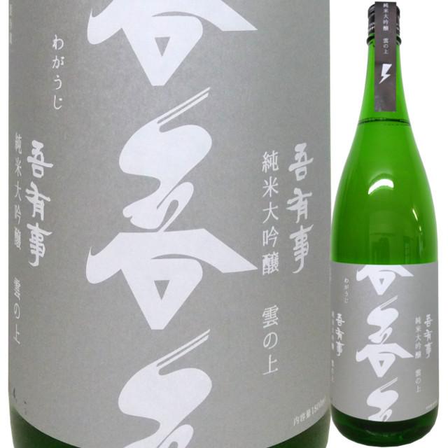 吾有事(わがうじ) 純米大吟醸 雲の上 720ml