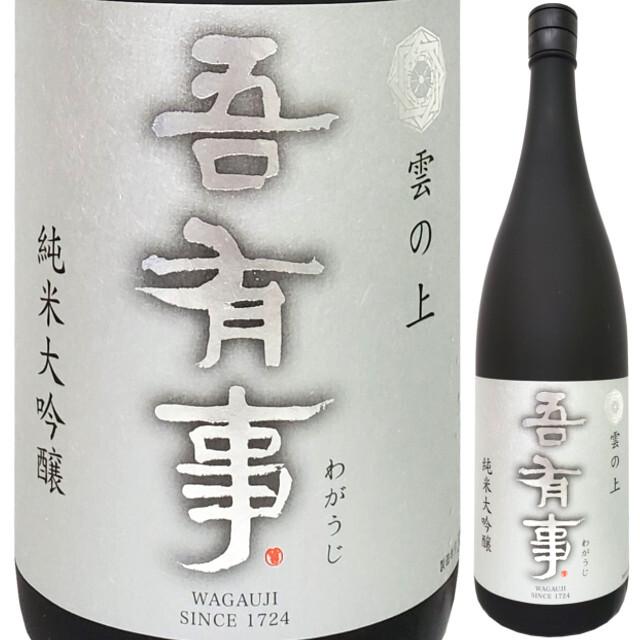 吾有事(わがうじ) 純米大吟醸 雲の上 1800ml