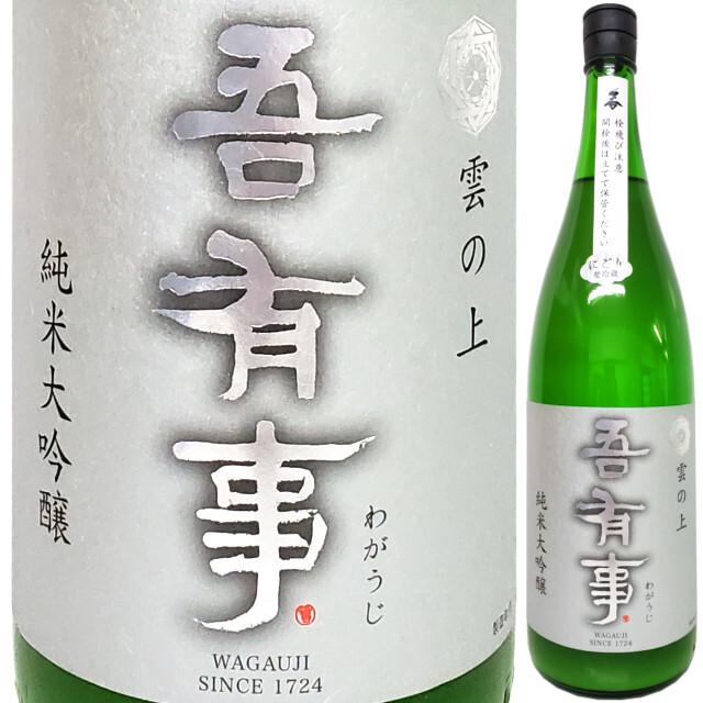 吾有事(わがうじ) 純米大吟醸 雲の上 限定うすにごり生 1800ml