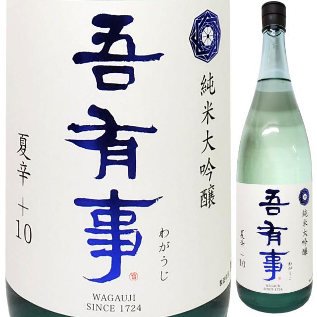 吾有事(わがうじ) 純米大吟醸 夏辛+10 1800ml