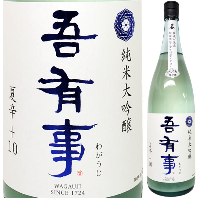 【クール便必須】 吾有事(わがうじ) 純米大吟醸 夏辛+10 うすにごり直汲み生原酒 1800ml