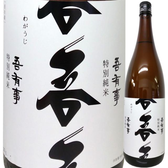 吾有事(わがうじ) 特別純米酒 1800ml