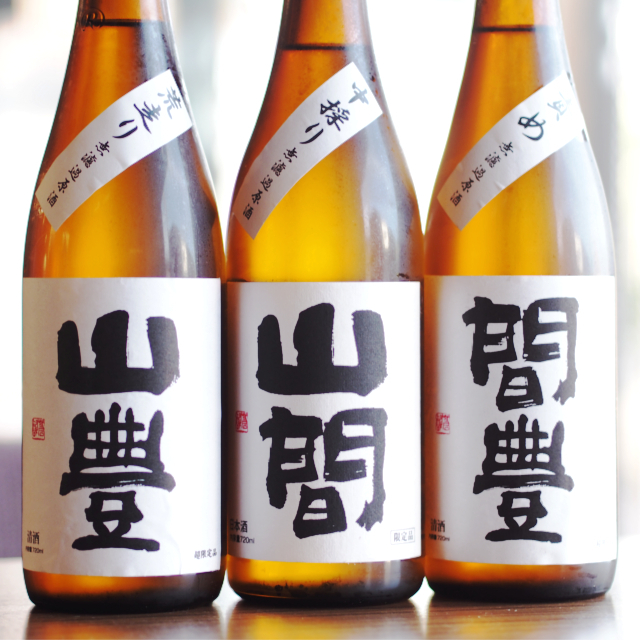 山豊(荒走り)・間豊(責め) 特別純米 無濾過原酒 + 山間12号 3本セット
