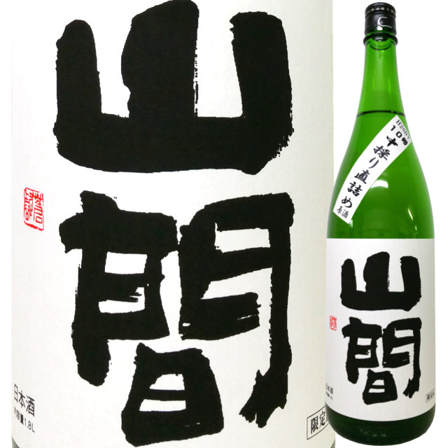 山間 純米吟醸 仕込み10号 中採り直詰 原酒 五百万石 1800ml