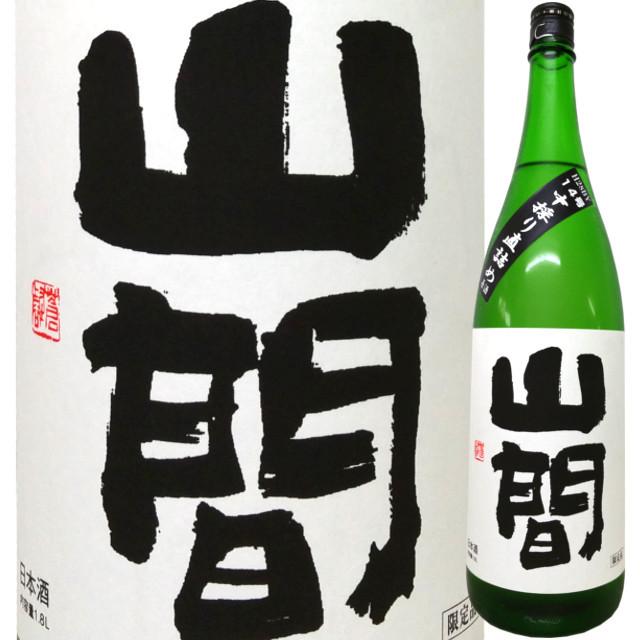 山間 純米大吟醸 仕込み14号 中採り直詰 原酒 1800ml