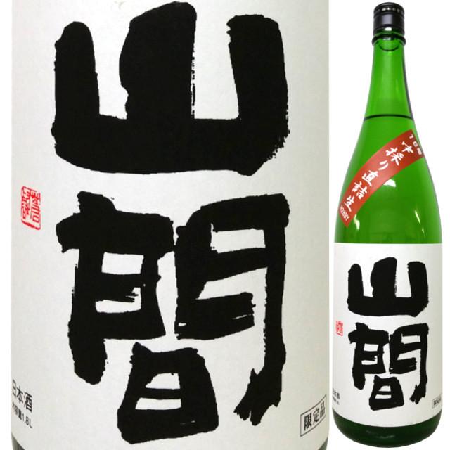 山間 仕込み16号 純米吟醸中採り直詰め生原酒 1800ml