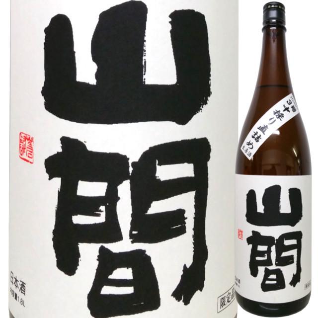 山間 仕込み3号 特別純米 中採り直詰無濾過生原酒 1800ml