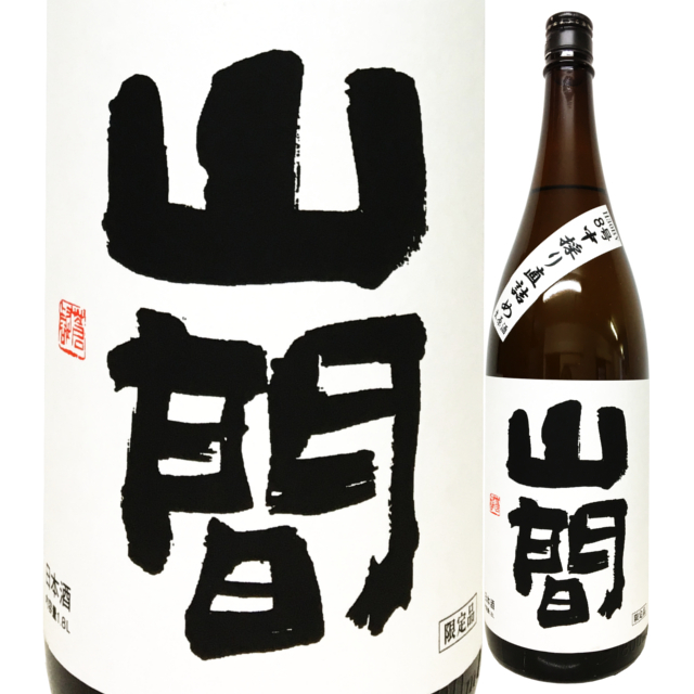 山間 特別純米 仕込み8号 中採り直詰め生原酒 1800ml