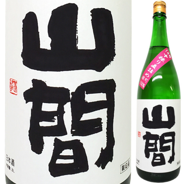山間 純米吟醸 仕込み14号 雄町 中採り直詰め火入れ原酒 1800ml