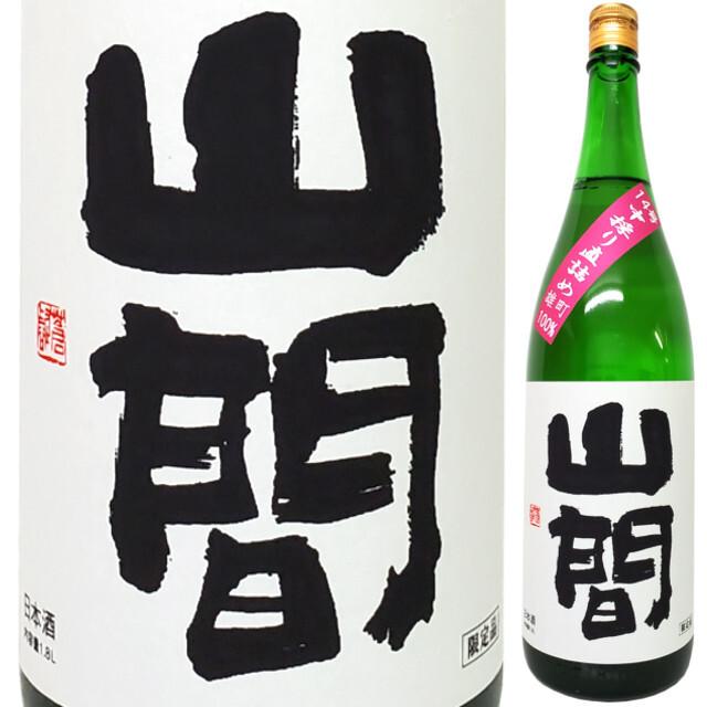 山間 純米吟醸 仕込み14号 雄町 中採り直詰め火入れ原酒 720ml