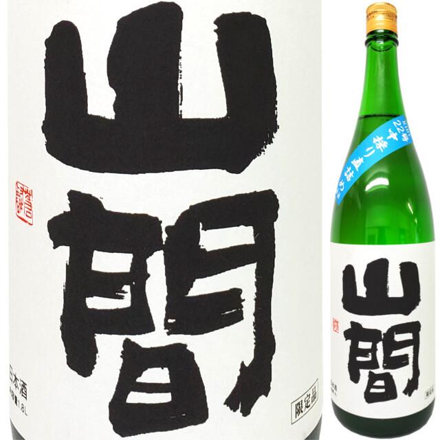 山間 純米吟醸 仕込み22号 中採り直詰め火入れ原酒 720ml