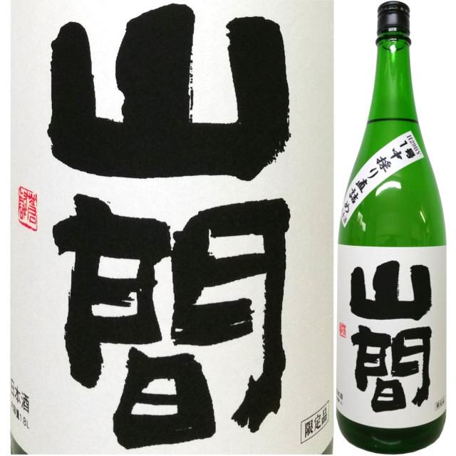 山間 仕込み1号 純米吟醸中採り直詰め生原酒 1800ml