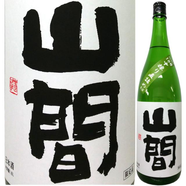 山間 純米吟醸 仕込み18号 中採り直詰原酒 五百万石 1800ml