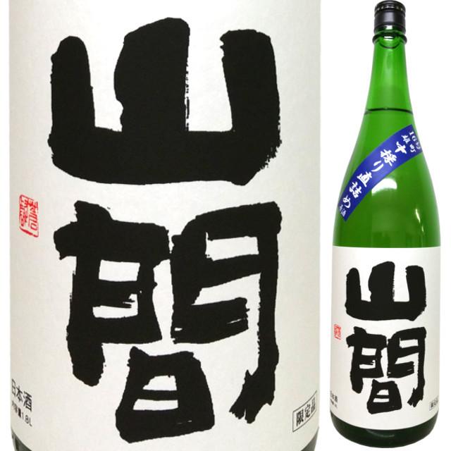 山間 純米吟醸 仕込み16号 中採り直詰め火入れ原酒 雄町 1800ml