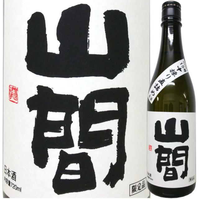 山間 純米大吟醸 仕込み15号 中採り直詰 原酒 720ml