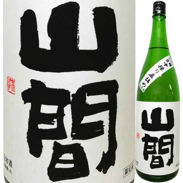 山間 純米吟醸 仕込み5号 中採り直詰め生原酒 五百万石 1800ml