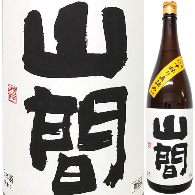 山間 特別純米 仕込み15号 中採り直詰め無濾過原酒 1800ml