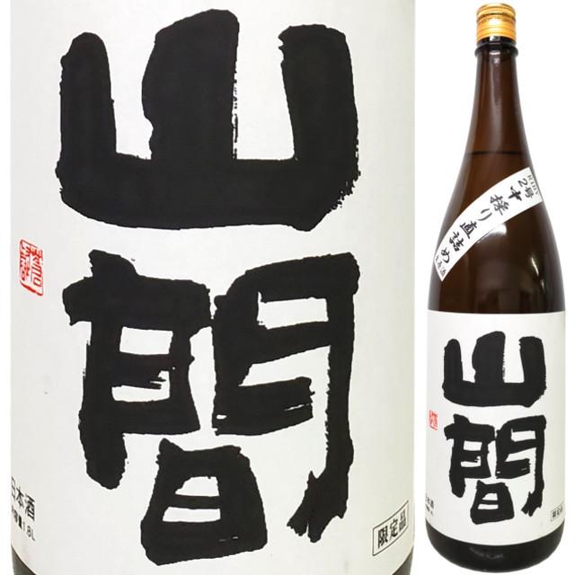 山間 特別純米 仕込み2号 中採り直詰無濾過生原酒 R1BY 1800ml