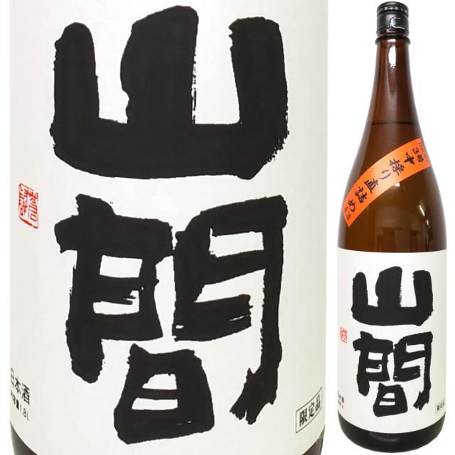 山間 特別純米 仕込み3号 中採り直詰め無濾過原酒 1800ml
